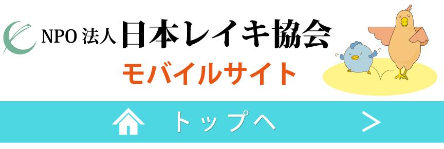 NPO法人 日本レイキ協会モバイルサイト