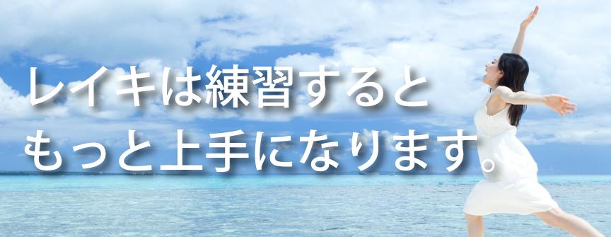 renshuu01